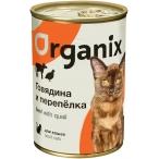 Корм Organix (консерв.) для кошек, говядина с перепелкой, 250 г