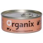 Корм Organix (консерв.) для кошек, говядина с перепелкой, 100 г