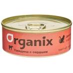 Корм Organix (консерв.) для кошек, говядина с сердцем, 100 г