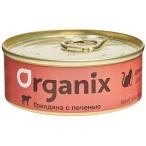 Корм Organix (консерв.) для кошек, говядина с печенью, 100 г