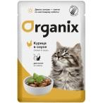 Корм Organix (в соусе) для котят, с курицей, 85 г