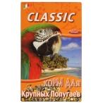 Fiory корм для крупных попугаев Classic, 600 г