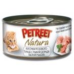 Корм Petreet консервы для кошек кусочки розового тунца с рыбой дорада, 70 г
