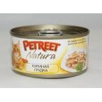 Корм Petreet консервы для кошек куриная грудка, 70 г