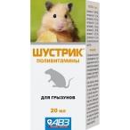 Шустрик АВЗ (Агроветзащита) поливитамины для грызунов, для профилактики и лечения гиповитаминозов, 20 мл
