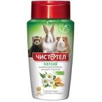 Чистотел (Экопром) шампунь мягкий для кроликов, хорьков и грызунов, пшеница и ромашка, 220 мл