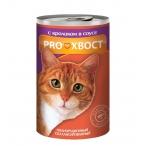 Корм PROхвост (в соусе) для кошек с кроликом, 415 г