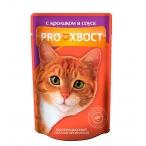 Корм PROхвост (в соусе) для кошек с кроликом, 85 г
