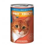 Корм PROхвост (в соусе) для кошек с лососем и форелью, 415 г