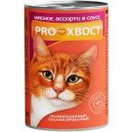 Корм PROхвост (в соусе) для кошек мясное ассорти, 415 г