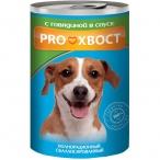 Корм PROхвост (в соусе) для собак с говядиной, 415 г