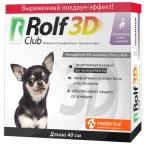 Ошейник RolfClub 3D для щенков и собак малых пород, 40 см