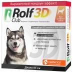 Ошейник RolfClub 3D для собак средних пород, 65 см