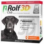 Ошейник RolfClub 3D для собак крупных пород, 75 см
