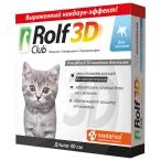 Ошейник RolfClub 3D для котят, 40 см