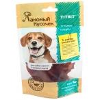 """Лакомство TiTBiT """"Лакомый кусочек"""" для собак, утиные грудки, 60 г"""